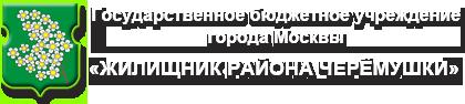 ГБУ г.Москвы «Жилищник района Черёмушки»